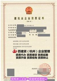 浙江建筑资质代办