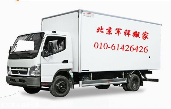 北京玉蘭湾小型搬家公司