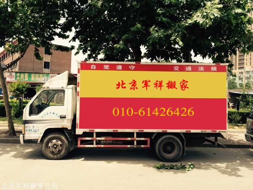 北京合景中心搬家家具拆装