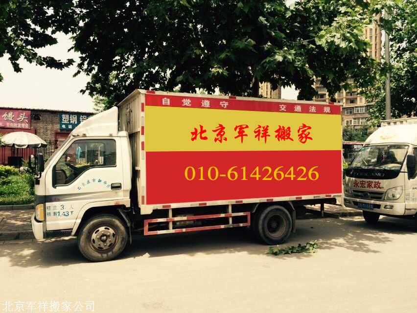 北京世佳别墅居民搬家公司