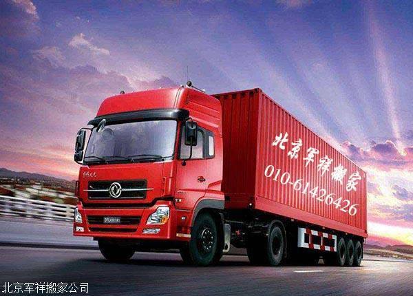 北京天鹅堡公司搬家