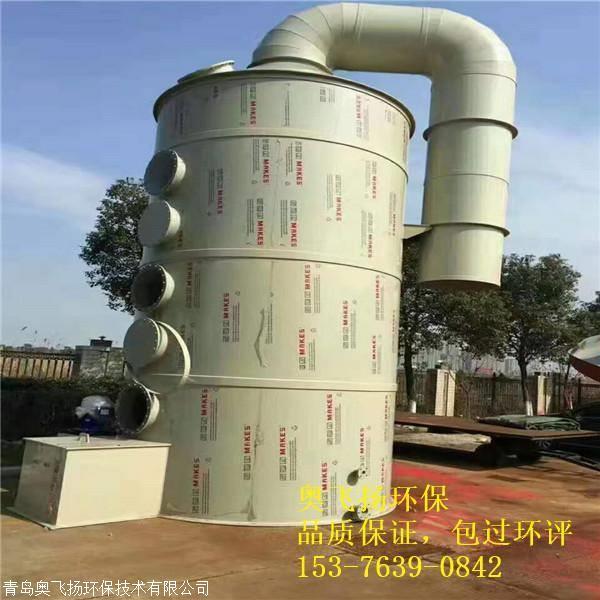 衡水喷漆房废气治理价格合理