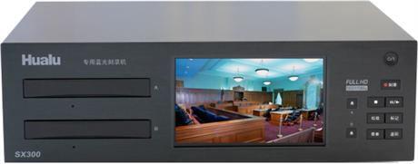 华录sdi硬盘录像机 华录SX300高清硬盘录像机蓝光刻录机