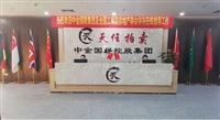 清康熙龙凤纹茶圆专业拍卖 公司