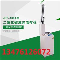 JLT-100A型二氧化碳多功能激光治疗仪