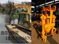 挖掘機清淤泵、抽沙泵 液壓渣漿泵
