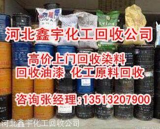 回收松香,回收油漆,回收过期化工原料