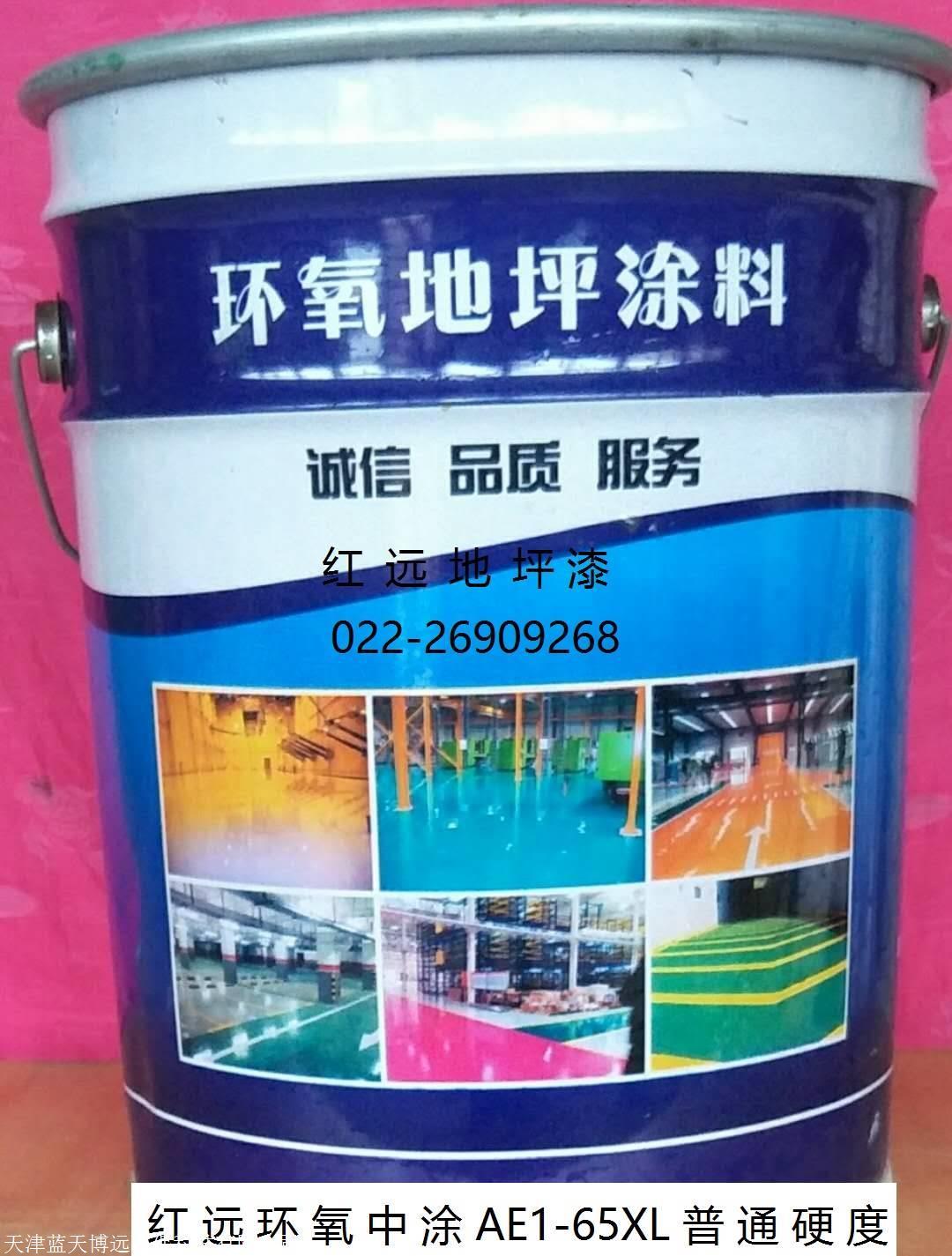 藁城市地坪漆销售公司环氧地坪公司施工环氧自流平报价红远质量