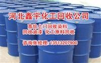 化工原料回收,库存化工原料高价回收,化工废料回收