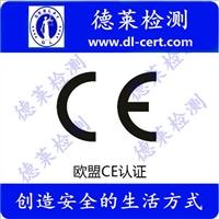 電子產品的CE認證怎么做