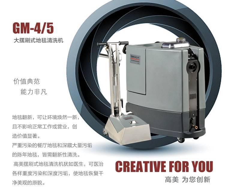 高美摆刷式地毯清洗机GM-4/5,扫地机