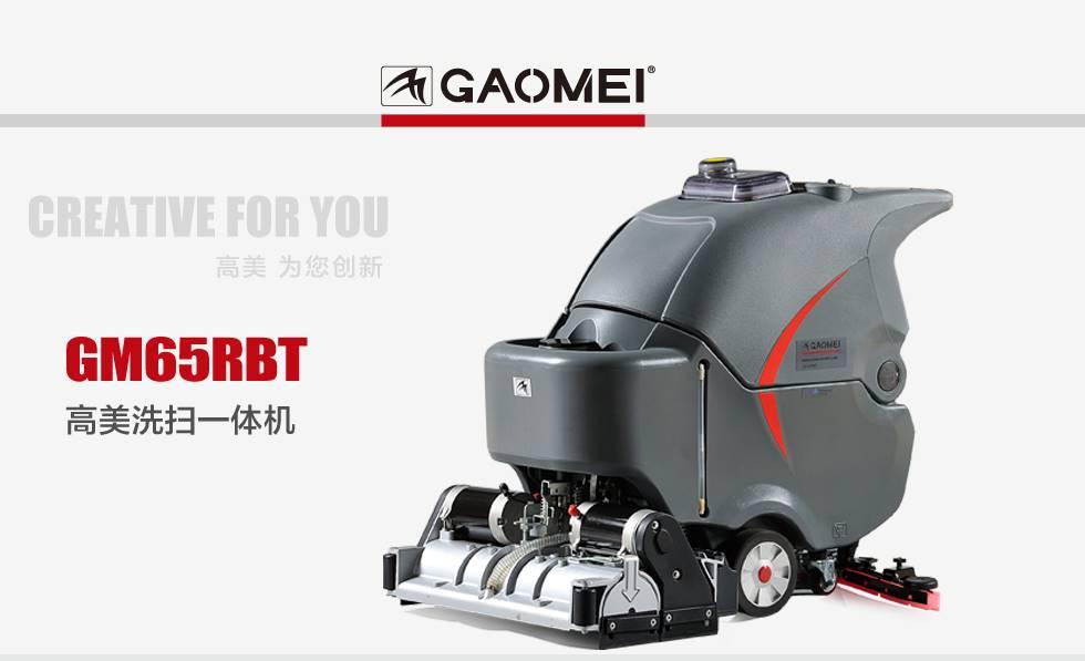 GM-65RBT高美手推式洗扫一体机,扫洗一体机,扫地机