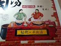 梦想天空专注成都餐馆墙画,成都墙体彩绘,创意墙绘设计