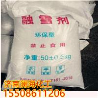 山東融雪劑 工業鹽廠家直銷