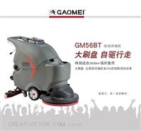 GM56BT高美全自动洗地机,手推式大刷盘洗地机