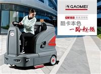 GM160大驾驶式洗地机,高美酷卡洗地车