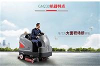 GM230高美大型洗地机,大型洗地车