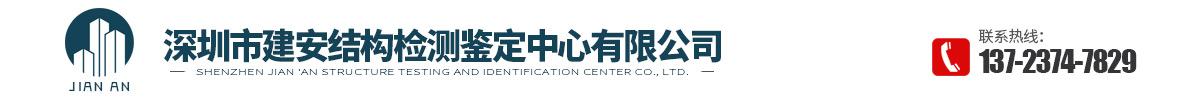 深圳市建安结构检测鉴定中心有限公司