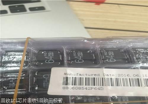 清仓IC芯片收购近期报价