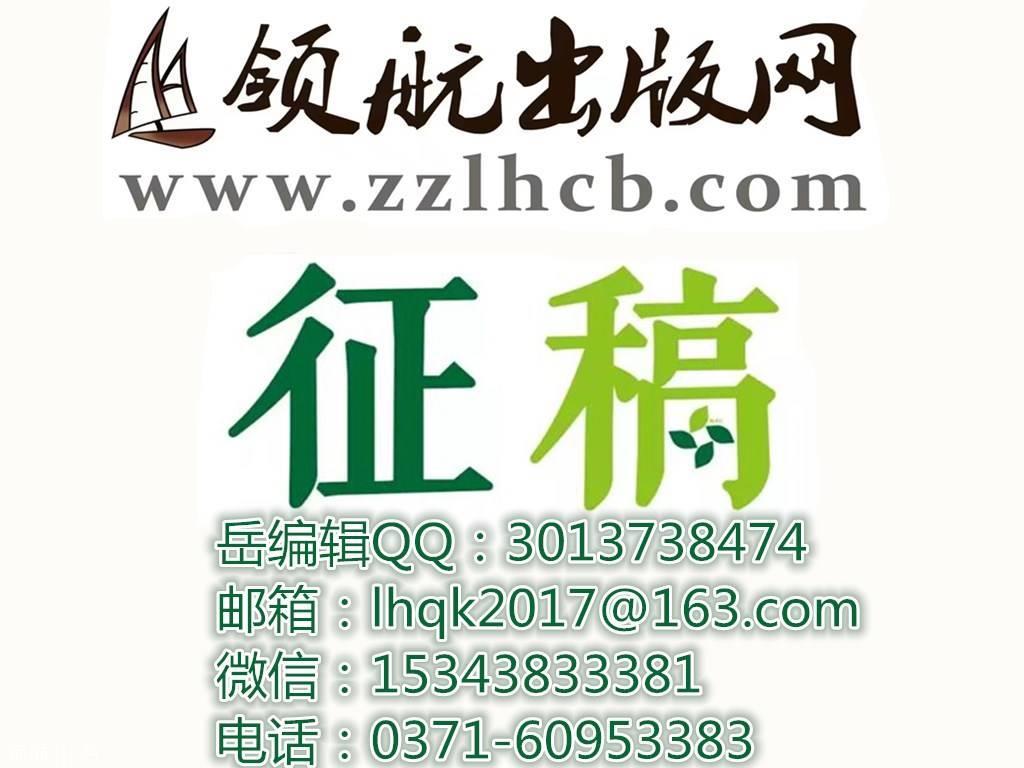 2019黑龙江 播音主持职称论文适用期刊 今传媒 征稿 领航出版网