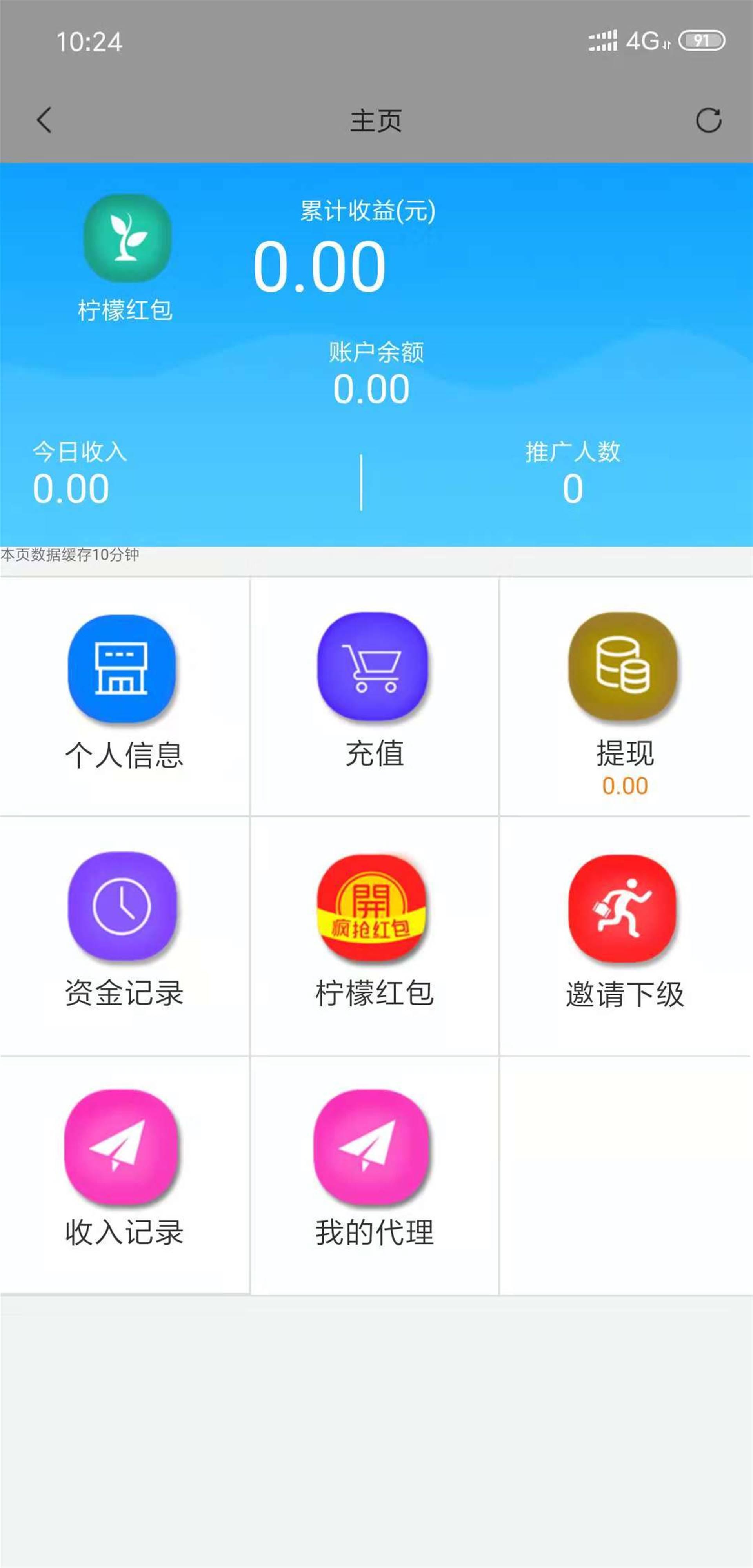 天信扫雷红包游戏app禁抢开发聊天功能制作