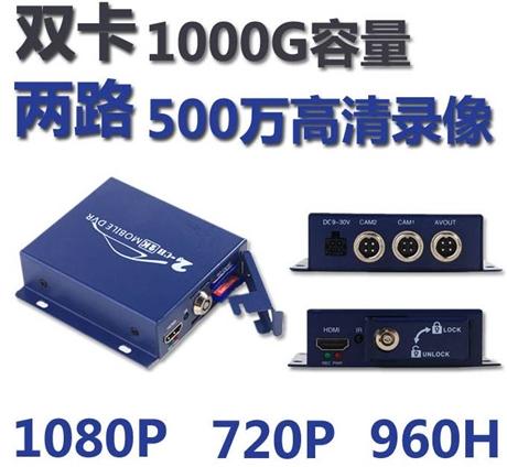 2路AHD录像机 两路双SD卡AHD车载录像机NK-CZ102AHDRC