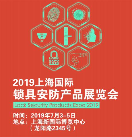 2019上海国际锁具安防产品展览会聚焦锁具产品