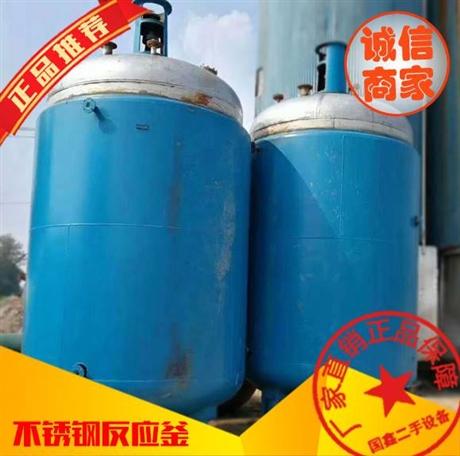 九成新10吨二手不锈钢反应釜贵州低价转让