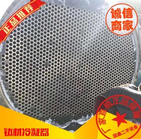 750平方二手钛管冷凝器武汉工厂卖废铁