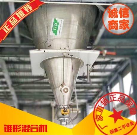 15立方二手锥形双螺旋混合机温州工厂甩卖