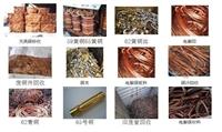 回收廢紫銅  廢銅回收價格-遼寧沈陽廠家求購