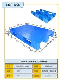 重庆塑料托盘生产厂家川字平板