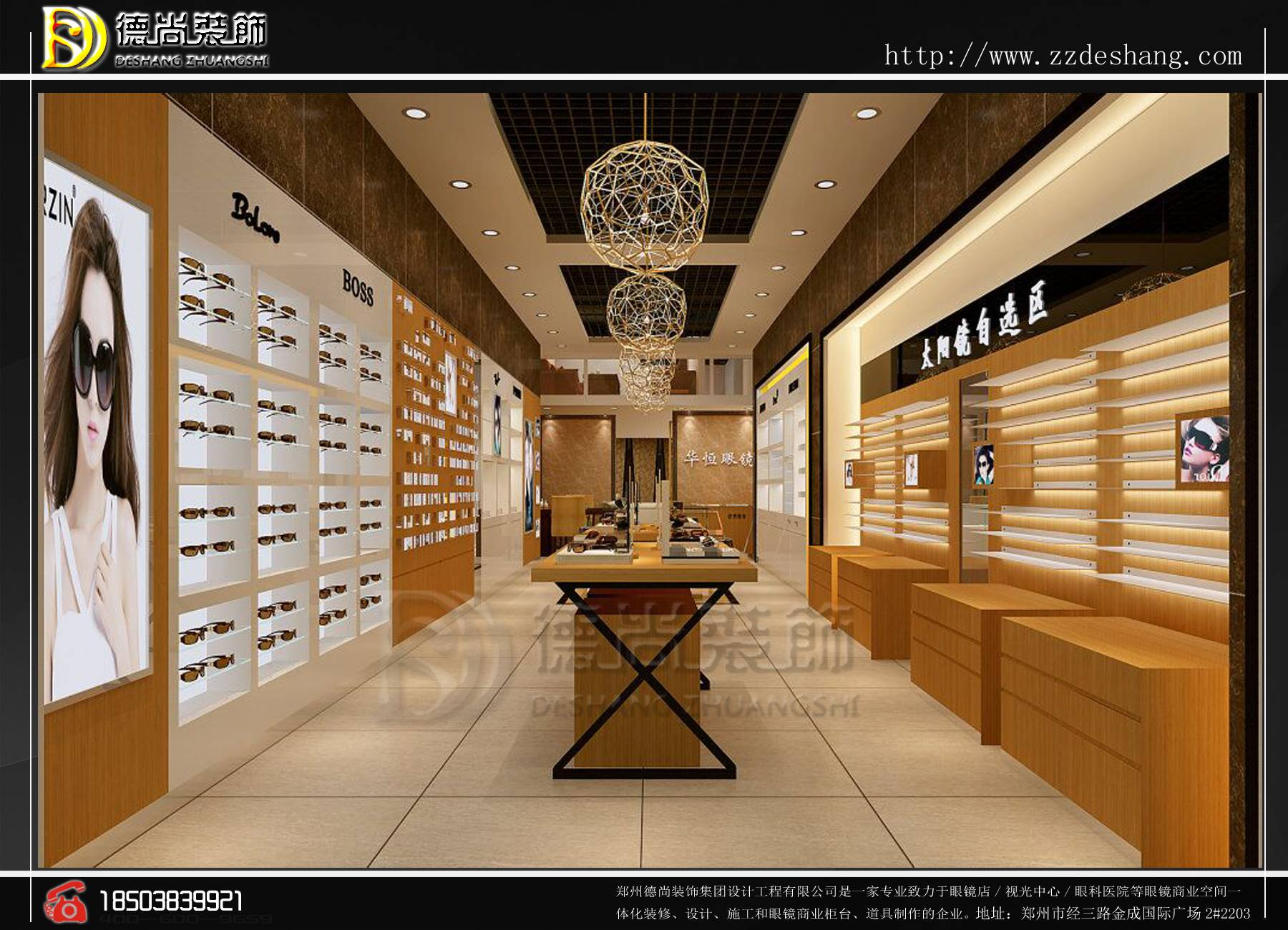 眼镜店装修眼镜展柜-----眼镜店装修眼镜显示器