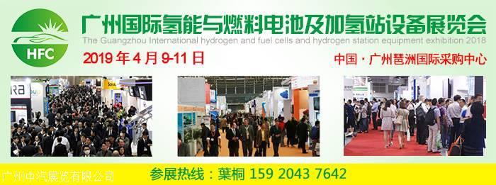 国际氢能展-2019国际氢能燃料电池发展大会