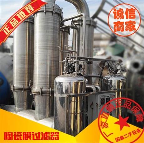 杭州9成新二手陶瓷膜过滤器,在线紧急转让