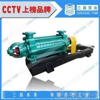 卧式多级离心泵厂,D型卧式多级泵价格,长沙三昌