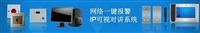 北京一键报警紧急求助IP对讲系统