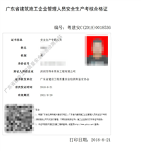 近期安全员c证什么时候考深圳报名地址在哪