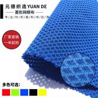 厂家直销 网孔菱形网眼布 双面单底透气鞋材面料 立体网布