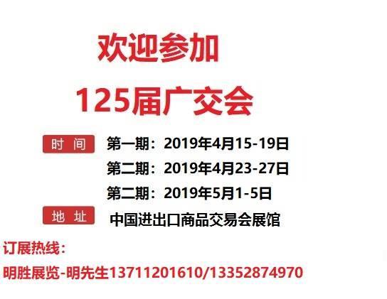 125届广交会摊位,琶洲交易会
