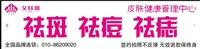 广西五天祛斑加盟 液氮祛斑加盟总部
