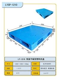 塑料托盘双面平板焊接1210