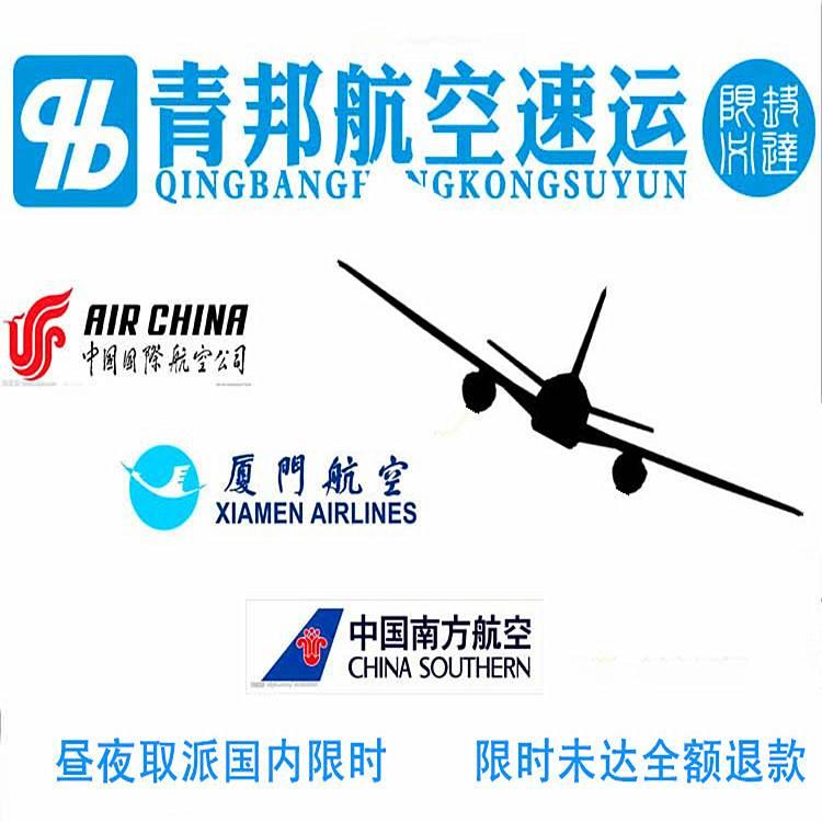 急杭州到泉州/延吉/包头空运专线去哪里办理