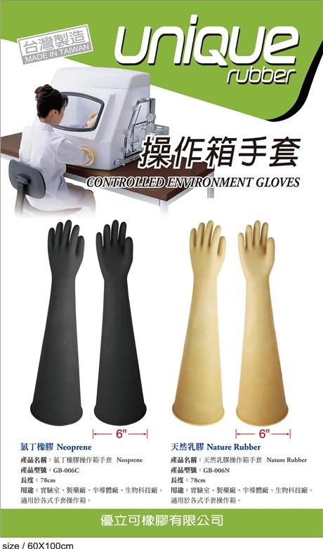 手套箱手套一站式采购价格非常透明