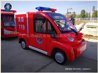 電動消防巡邏車