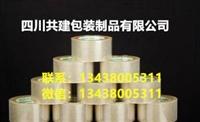 成都封箱粘胶带厂家 四川透明胶带厂家 成都透明胶纸 封箱胶纸