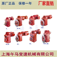 F系列减速机   平行轴斜齿轮减速机   F47-1.1KW