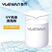 粤万品牌 UV光油消泡剂 消泡性能优异 Z-4067