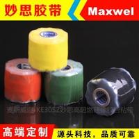 电力防水绝缘阻燃硅橡胶自粘带