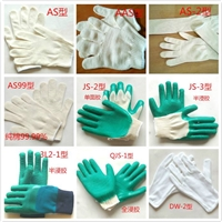 手套價格大數據集芳勞保手套價實